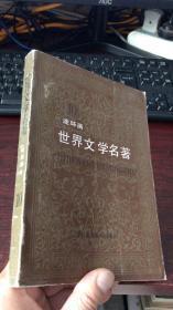 世界文学名著连环画(欧美部分,第10册)