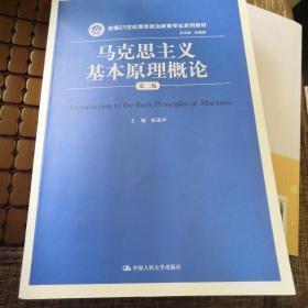 马克思主义基本原理概论(第二版)/新编21世纪思想政治教育专业系列教材