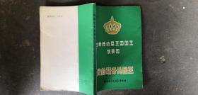 我的职务是国王————哈希姆约旦王国国王侯赛因