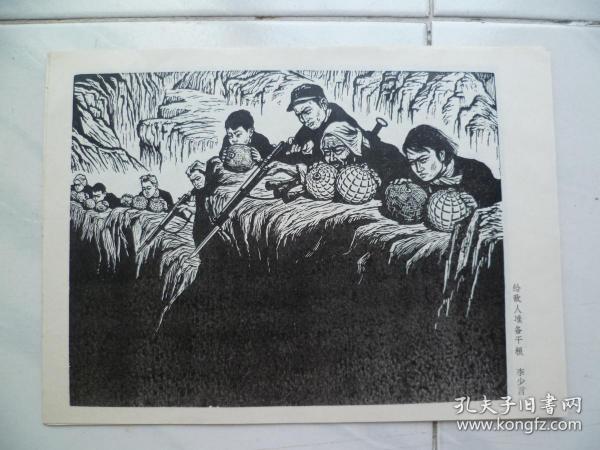 抗戰時期木刻版畫-給敵人準備干糧
