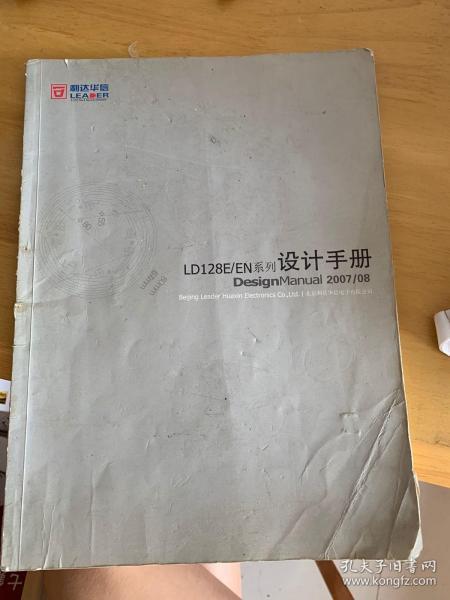 利達LD128E/EN系列設計手冊2007/08