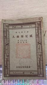 威尼斯商人(新中学文库)