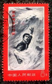 信销套票:文19 革命青年的榜样--金训华~B枚(黑水)
