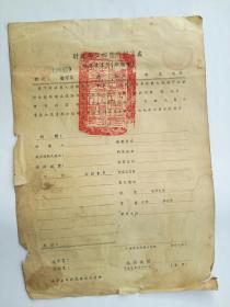 民國江西省鹽務辦事處 《銷鹽護運單》(存根聯紙)