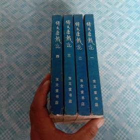 倚天屠龙记 【全四册】一版一印