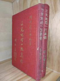经典风水书籍《三元地理一脉真传》上下集合售