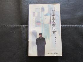 一个中国人看世界【吴季松签赠本】
