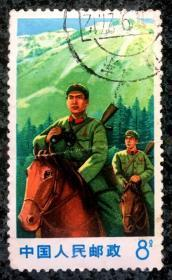 信销单票:文18-6 用毛泽东思想武装起来的中国人民是不可战胜的之边防骑兵战士(8分)~B枚(折痕如断裂)