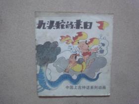 中国上古神话系列动画--九头蛇的末日