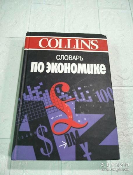 COLLINS CЛOBAPЬ ПОэKOHOMUKE (详情看图)