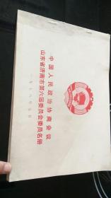 中国人民政治协商会议 山东省济南市第六届委员会名册【432名委员的简历】