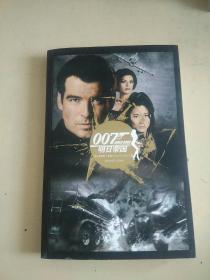 007系列 3   明日帝国+黑日危机