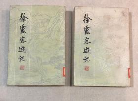 徐霞客游记 (上下)