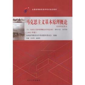 正版 03709 2015年版 马克思主义基本原理概论 卫兴华 北京