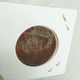 开国纪念币,双旗币,十文错版币
