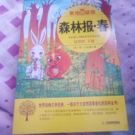 森林报·春  语文新课标推荐书目 无障碍导读版