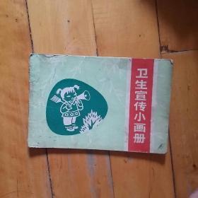 有损缺,有痕。如图。   卫生宣传小画册  浙江省卫生防疫站  1975  7