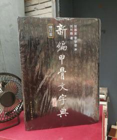 【当天发货】新编甲骨文字典 增订版 刘兴隆 著 精装