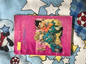 七龙珠青海版第二集武天大师龟仙人,稀有本,品相非常好,值得收藏