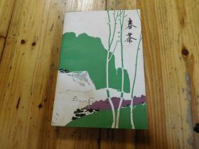春茶(79年1版1印,赵宗藻插图本)陈学昭签赠本