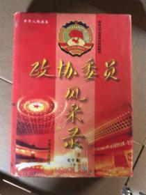 中华人物丛书:政协委员风采录:辽宁卷上卷(大16开厚精装)