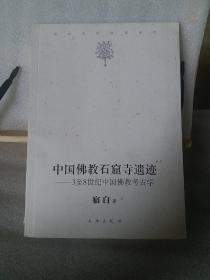 中国佛教石窟寺遗迹:3至8世纪中国佛教考古学