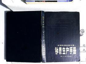钟表生产手册 机械钟分册