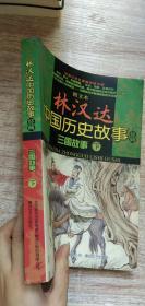 图文本 林汉达中国历史故事经典 三国故事(下)