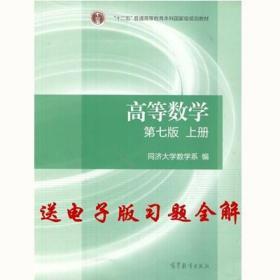 正版高等数学 第七版 上册 第7版 高数同济七版 高等教育出版