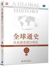 全球通史-从史前史到21世纪(第7版 修订版 上册) 北京大学