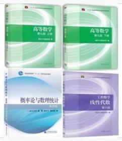 正版 高等数学第七版线性代数同济六版概率论浙大四版全套4本