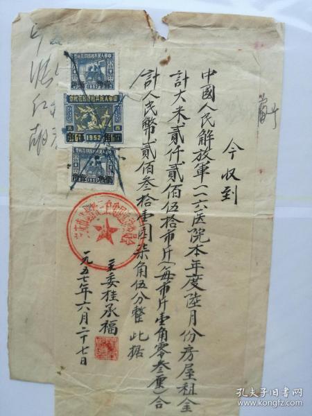 安慶市基督教三自愛國運動委員會收取解放軍116醫院當年六月份房租《收據》