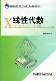 正版线性代数 任北上 北京理工大学出版社9787564061012