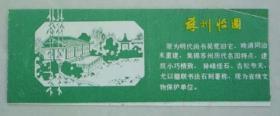废旧老门票-苏州怡园