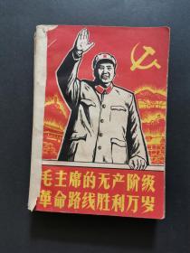 毛主席的无产阶级革命路线胜利万岁(带毛林彩色插图,多彩色插图,不缺页,单行本)