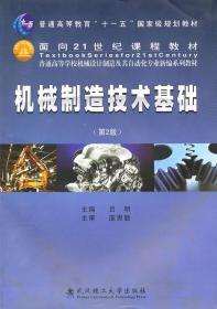 机械制造技术基础 第2版 吕明 武汉理工大学出版社