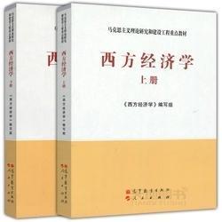 西方经济学上下 马工程 编写组 高等教育出版社上下册共2本