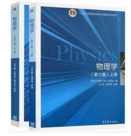 物理学上下册第六版马文蔚 高等教育出版社 正版两本