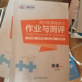 高中新课程学习作业与测评英语必修5
