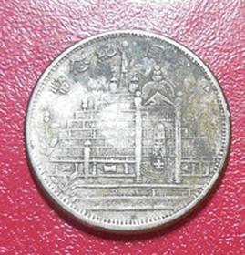 老古董纯银币 中华民国二十年福建省造每伍枚当一圆20银毫 黄花冈纪念币2 角 民国钱币保老真品