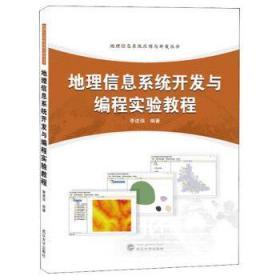 地理信息系统开发与编程实验教程 李进强 武汉大学出版社