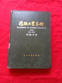 橡胶工业手册(修订版)第8分册 试验方法/