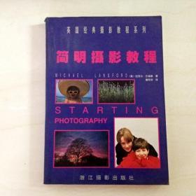 I104247 英國經典攝影教程系列--簡明攝影教程