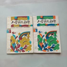 小学语文教师1992年第四、五期(两本合售)