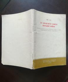 林彪:人民战争胜利万岁