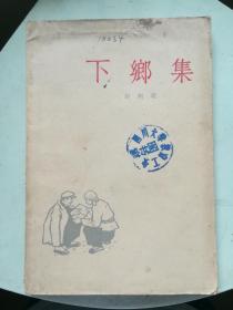 下乡集 1963年版