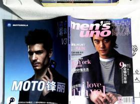 中国文艺家mens uno 2005年6月号封面人物:李亚鹏