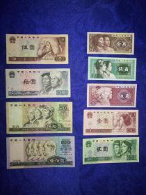 .第四版人民幣9張一套(原票保真)