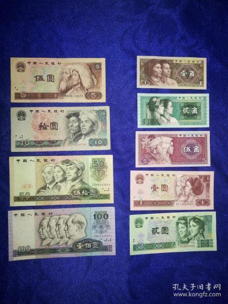 第四版人民幣9張一套(原票保真).