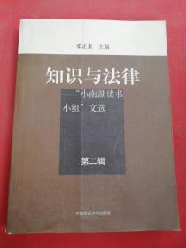 """知识与法律----""""小南湖读书小组""""文选(第二辑)"""